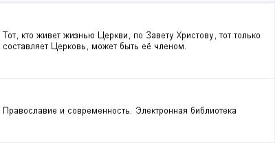 mail_98035600_Tot-kto-zivet-ziznue-Cerkvi-po-Zavetu-Hristovu-tot-tolko-sostavlaet-Cerkov-mozet-byt-ee-clenom. (400x209, 5Kb)