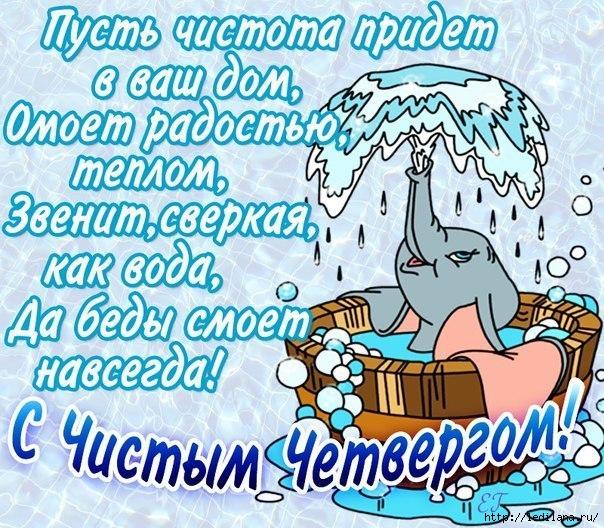 3925311_chistii_chetverg (604x528, 301Kb)