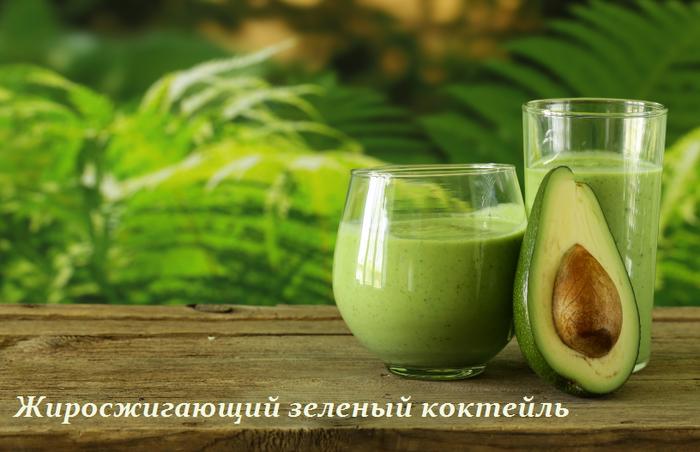 1461248006_ZHiroszhigayuschiy_zelenuyy_kokteyl_ (700x452, 445Kb)