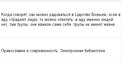 mail_98039032_Kogda-govorat_-kak-mozno-radovatsa-v-Carstve-Bozem-esli-v-adu-stradauet-luedi-to-mozno-otvetit_-v-adu-imenno-luedej-net-tam-trupy-oni-izzili-sami-seba-trupy-ne-imeuet-zizni. (400x209, 5Kb)