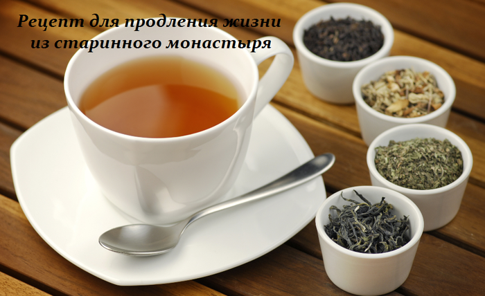 1461319813_Recept_dlya_prodleniya_zhizni_iz_starinnogo_monastuyrya (700x428, 418Kb)