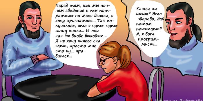 4150718_komiksi_pisatel_3_kopiya (700x350, 268Kb)