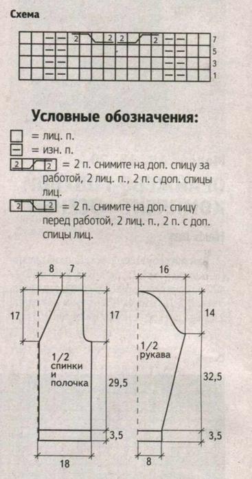 6009459_1383241569_olivkovyjzhaketsxema (367x700, 172Kb)