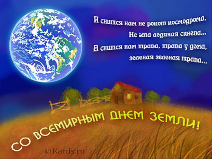 Открытка день земли своими руками