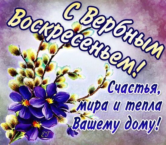 http://img0.liveinternet.ru/images/attach/c/9/129/194/129194286_s_verbnuym_voskresenem.jpg