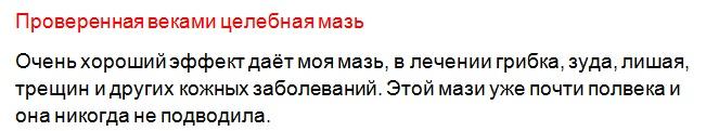 4716146_proverennayavremenemcelebnayamaz2 (651x121, 35Kb)