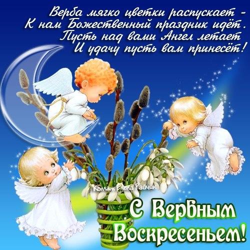 Вербное воскресения открытки