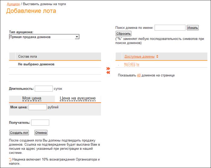 2 передать домен вебмани (700x558, 92Kb)