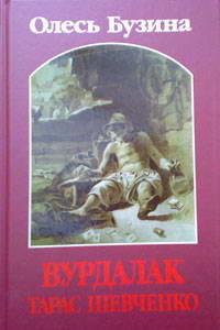 шевченко книга (200x300, 46Kb)