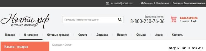 Интернет магазин Ногти.рф, купить шеллак оптом недорого, все для ногтей, /4682845_nogti (700x176, 48Kb)