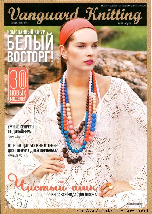 Vanguard Knitting 2011-01_1 (496x700, 380Kb)