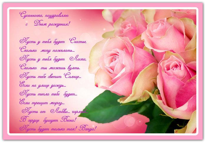 457841__pink-roses_p - копия (700x487, 98Kb)