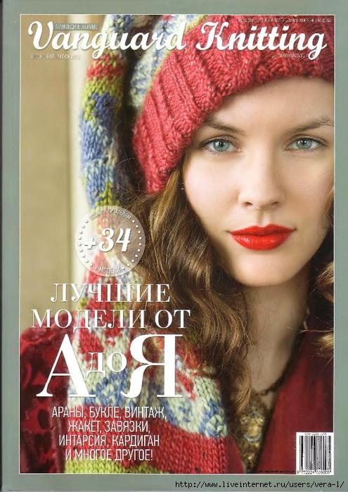 Vanguard Knitting 2012-���������� ������_1 (495x700, 293Kb)