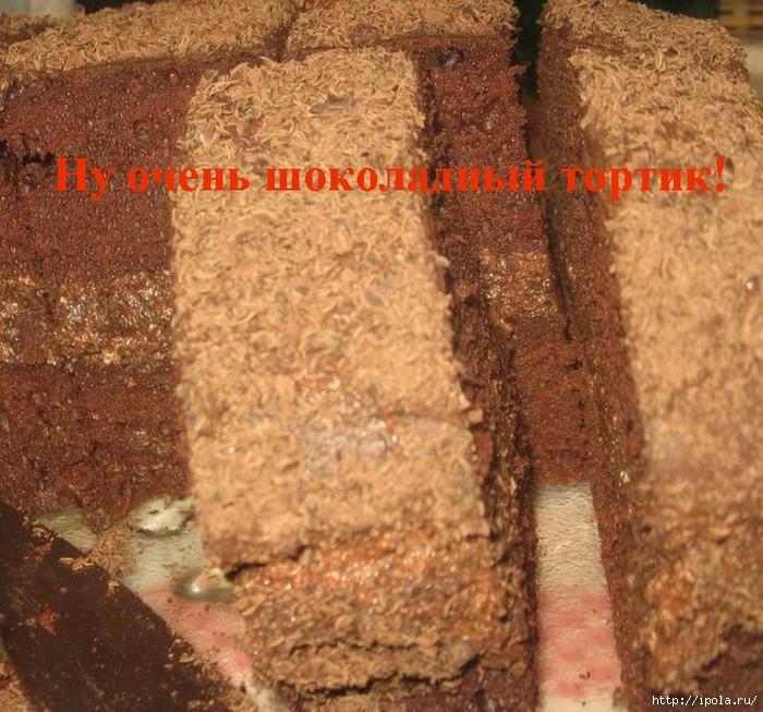 2835299_ShOKOLADNII_TORTIK (700x653, 387Kb)