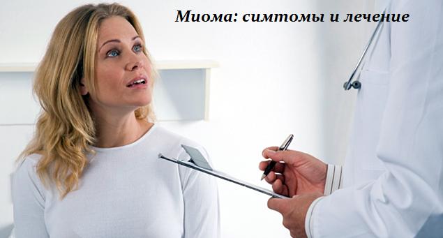 1461496024_Mioma_simtomuy_i_lechenie (635x341, 280Kb)