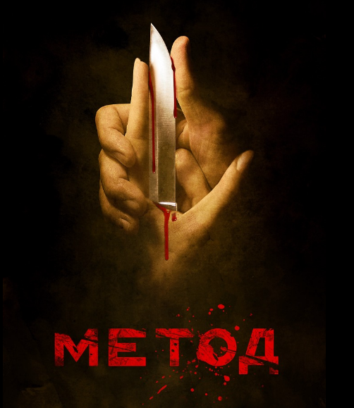 Метод-постер (502x579, 381Kb)