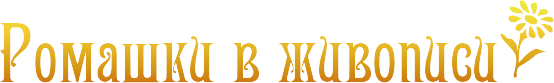5155516_4maf_ru_pisec_2016_04_25_014402 (554x83, 13Kb)
