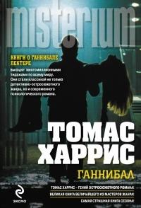 Tomas_Harris__Gannibal (200x294, 28Kb)