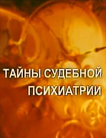 ����� ���������� 1353369350_tayny-sudebnoy-psihiatrii (362x469, 192Kb)