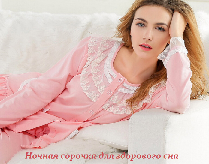 2749438_Nochnaya_sorochka_dlya_zdorovogo_sna (696x547, 559Kb)