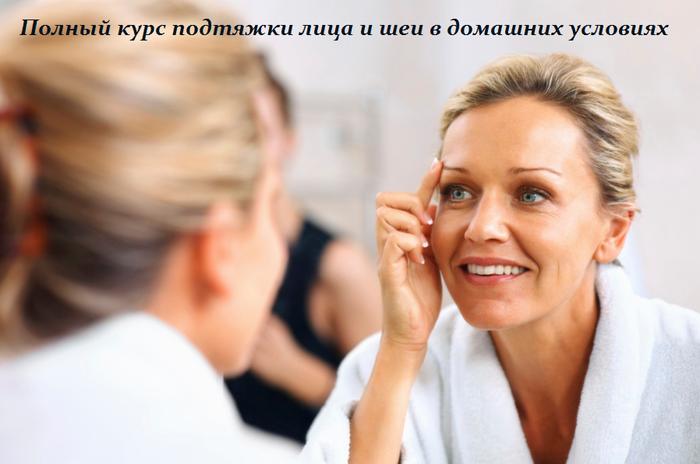 1461586773_Polnuyy_kurs_podtyazhki_lica_i_shei_v_domashnih_usloviyah (700x464, 346Kb)