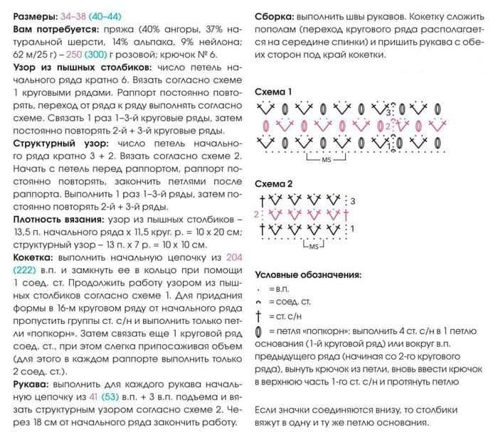 5761439_Azhurnoebolerosvyazannoekryuchkomopisanieishemauzora (700x622, 63Kb)