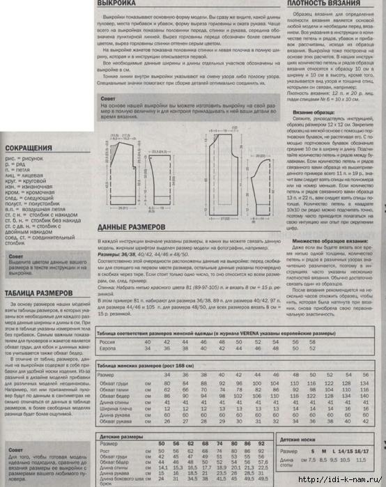 Рї (4) (554x700, 319Kb)