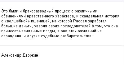 mail_98120684_Eto-byli-i-brakorazvodnyj-process-s-razlicnymi-obvineniami-nravstvennogo-haraktera-i-skandalnaa-istoria-s-_volsebnoj_-psenicej-na-kotoroj-Rassel-zarabotal-bolsie-dengi-uveraa-svoih-posl (400x209, 8Kb)