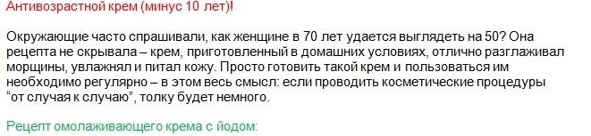 4716146_antivozrastnoykrem10let (661x153, 48Kb)