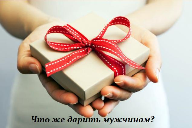 2749438_Chto_je_darit_myjchinam (635x423, 267Kb)
