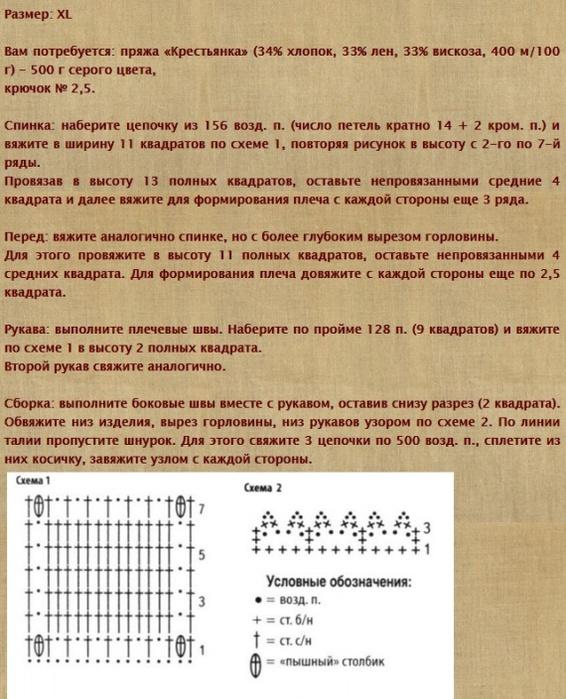 6010649_c64f87 (566x700, 169Kb)