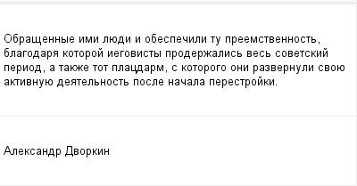 mail_98126560_Obrasennye-imi-luedi-i-obespecili-tu-preemstvennost-blagodara-kotoroj-iegovisty-proderzalis-ves-sovetskij-period-a-takze-tot-placdarm-s-kotorogo-oni-razvernuli-svoue-aktivnuue-deatelnos (400x209, 6Kb)