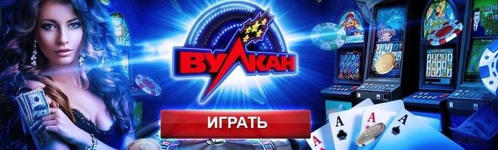 """alt=""""игровые автоматы Вулкан""""/2835299_VYLKAN_IGRAT (700x211, 144Kb)"""
