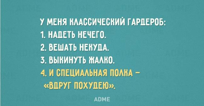 u-menya-naassichevnij-garderob-650-1447331474 (650x340, 157Kb)