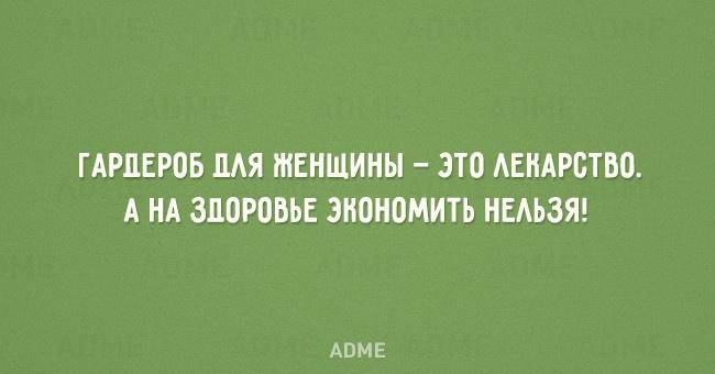 garderob-laya-zhenschiny-eto-650-1447331480 (650x340, 114Kb)