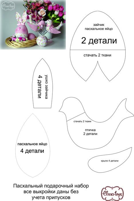 paskha_nabor_vykroek (1) (468x700, 194Kb)