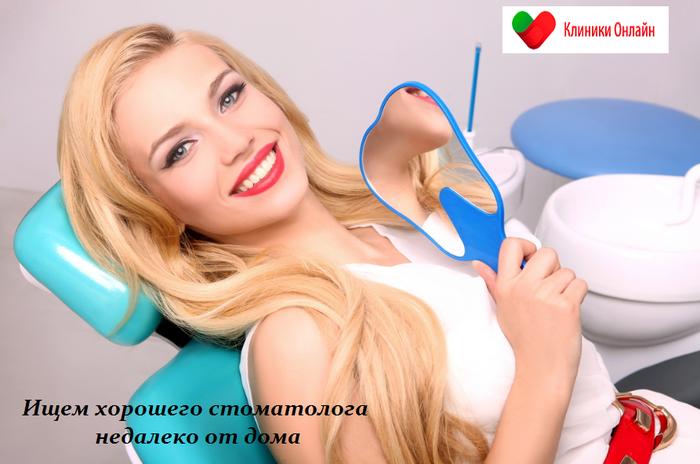 2749438_Ishem_horoshego_stomatologa_nedaleko_ot_doma (700x464, 386Kb)
