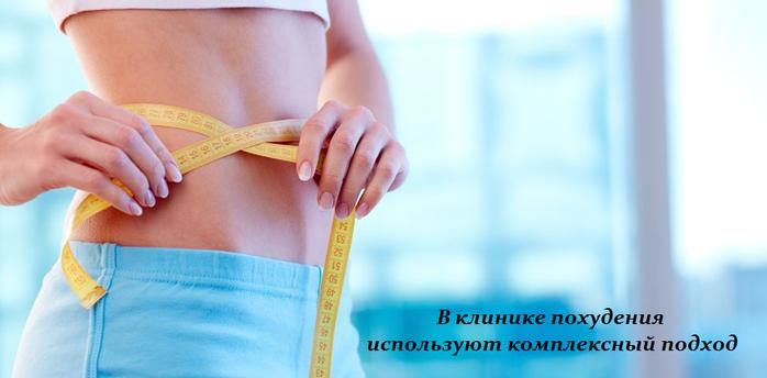 2749438_V_klinike_pohydeniya_ispolzyut_kompleksnii_podhod (700x344, 256Kb)