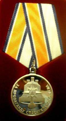 Medal_Za_propagandu_spasatelnogo_dela (232x422, 51Kb)