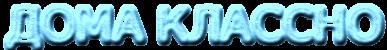 logo (387x50, 24Kb)