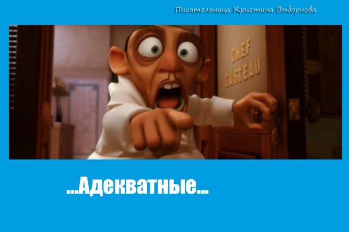 4150718_mem_kritiki_3 (700x466, 183Kb)