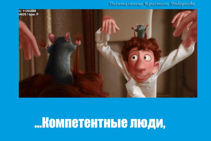 4150718_mem_kritiki_5 (700x466, 266Kb)