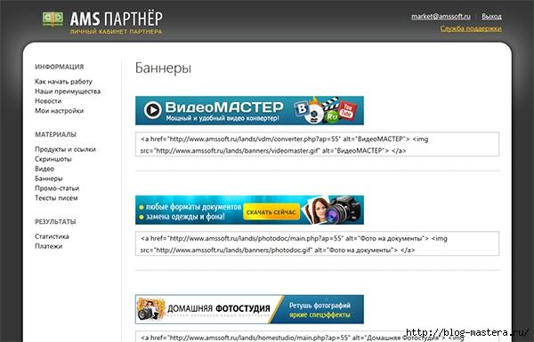 4121583_partnerka_2 (600x385, 121Kb)