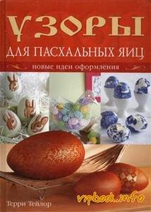 Узоры для пасхальных яиц. Новые идеи оформления (214x300, 19Kb)