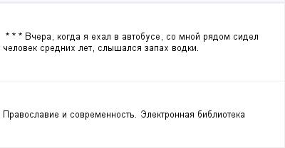 mail_98170856_-_-_---Vcera-kogda-a-ehal-v-avtobuse-so-mnoj-radom-sidel-celovek-srednih-let-slysalsa-zapah-vodki. (400x209, 5Kb)