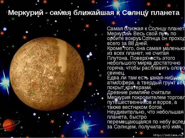 3925311_Merkyrii (700x525, 230Kb)