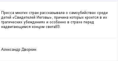 mail_98175040_Pressa-mnogih-stran-rasskazyvala-o-samoubijstvah-sredi-detej-_Svidetelej-Iegovy_-pricina-kotoryh-kroetsa-v-ih-tragiceskih-ubezdeniah-i-osobenno-v-strahe-pered-nadvigauesimsa-koncom-svet (400x209, 6Kb)