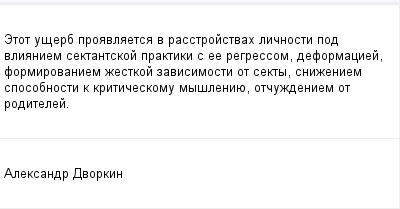 mail_98175778_Etot-userb-proavlaetsa-v-rasstrojstvah-licnosti-pod-vlianiem-sektantskoj-praktiki-s-ee-regressom-deformaciej-formirovaniem-zestkoj-zavisimosti-ot-sekty-snizeniem-sposobnosti-k-kriticesk (400x209, 6Kb)