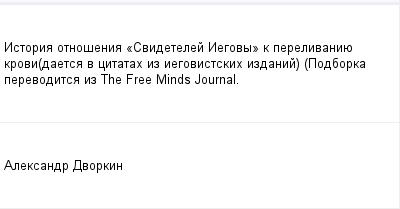 mail_98185425_Istoria-otnosenia-_Svidetelej-Iegovy_-k-perelivaniue-krovi-daetsa-v-citatah-iz-iegovistskih-izdanij--Podborka-perevoditsa-iz-The-Free-Minds-Journal. (400x209, 5Kb)