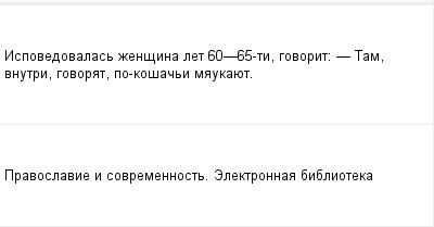 mail_98186232_Ispovedovalas-zensina-let-60--65-ti-govorit_----Tam-vnutri-govorat-po-kosaci-maukauet. (400x209, 5Kb)